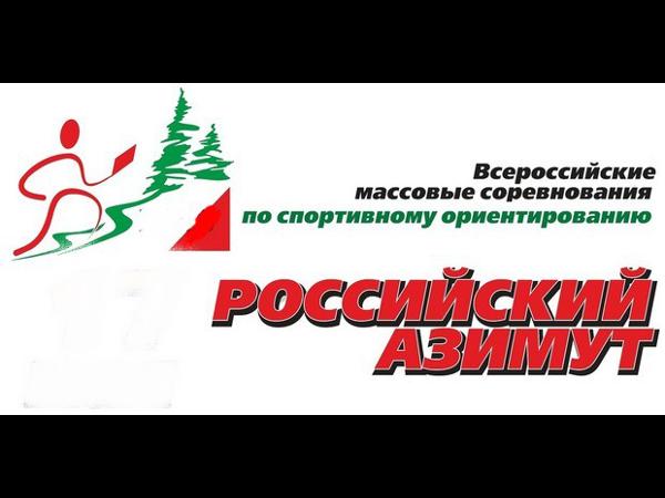 Всероссийские массовые соревнования «РОССИЙСКИЙ АЗИМУТ 2018»