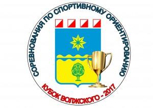 Кубок Волжского лого